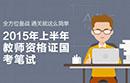 教师资格证国考笔试