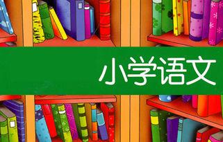小学语文-人教版