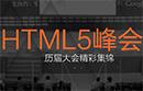 HTML5峰会历届集锦