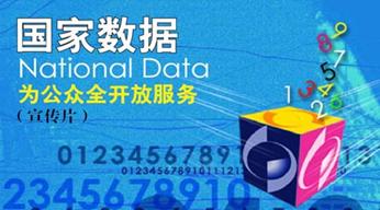 国家数据统计局