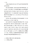 2015小升初作文备考:成功类作文